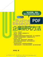 1f23企業研究方法(第四版)