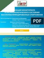 Презентация Маг Дисс Матвиенко