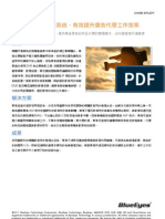 成功案例_媒體影音同步管理系統,有效提升廣告代理工作效率_20110303