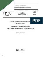 ГОСТ Р 2.610-2019 Правила выполнения эксплуатационных документов