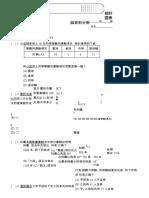 0全冊實力評量(學)_109下