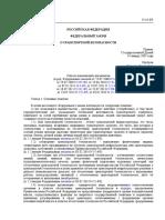 20150402192728-Федеральный закон от 09.02.2007 № 16-ФЗ