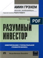 Bendzhamin Grehem-razumnij Investor -1489053976 (2)
