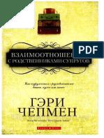 655 Geri Chepmen - Vzaimootnosheniya s Rodstvennikami Suprugov
