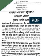 Sri Chaubees Avtar - Avtar 20 Sri Raam - Sri Dasam Granth Sahib Ji Steek Vol. 2