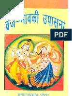 Brij Bhava Ki Upasana by Bhaiji