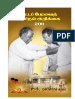 DMK-Election Manifesto-2011-Tamil