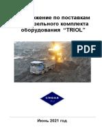 """июнь 2021 Предложение по поставкам ГДК """"Триоль_Аккорд"""" 2021"""