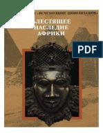 Kollektivnaya-monografiya Blestyashchee-nasledie-Afriki RuLit Me 565021