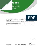 TK 61096-18-OD DSRIII Diagnostic's Manual rev. A 10-18 RU