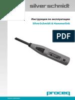SilverSchmidt Operating Instructions Russian High