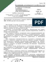 9.008-82_Едининая система защиты от коррозии и старения. Металлические покрытия и неметаллические органические.