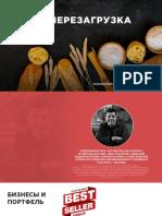 FoodTech Metup in Lenta