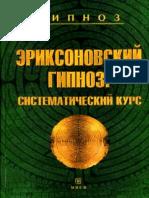 Ginzburg Eriksonovskiy Gipnoz Sistematicheskiy Kurs.235146