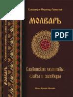 Gulevaty S Gulevataya M - Molvar Slavyanskie Molitvy Slavy i Zagovory 2018