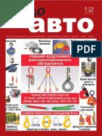 aviso-auto-dn_11-12.pdf