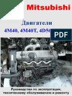 Mitsubishi. Двигатели 4M40, 4M40T, 4D56, 4D56T