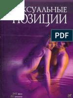 Sex_positions(RU)