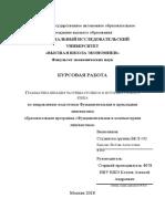 Баркова Любовь. Курсовая работа по теме Грамматикализация частицы только в истории русского языка