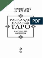 Rasklady Na Kartakh Taro Prakticheskoe Rukovodstvo Konstantin Lavo Nina Frolova