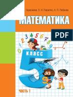 Matematika Gerasimov 5kl Ch1 Rus 2017