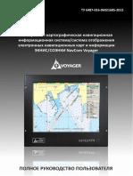 NavMarineECDIS 5.0 Полное Руководство Пользователя 84 2015