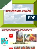Т-2.3 Классификация Пожаров