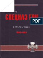 Козлов С.В. Спецназ ГРУ. Очерки Истории. Книга 4, 2010