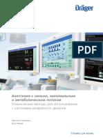Low Minimal Metabolic Flow Anaesthesia Bk 9100007 Ru (1)