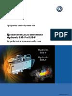VW-Touareg-OEM-Manual-teacher-Eber-D5S-F-B5S-F-RUS