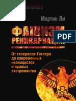 Фашизм - Реинкарнация, Мартин Ли