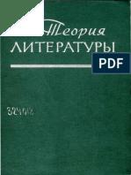 abramovich_g_l_i_dr_teoriya_literatury_tom_1_osnovnye_proble