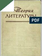 Abramovich g l i Dr Teoriya Literatury Tom 3 Osnovnye Proble
