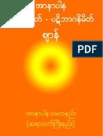 Anapana - Uggahanimitta - Patibhaganimitta - Jhana အာနာပါန - ဥဂၢဟနိမိတ္ - ပဋိဘာဂနိမိတ္ - စ်ာန္