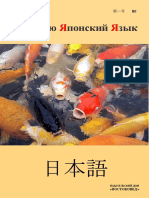 """""""Я изучаю японский язык"""" Журнал_1"""