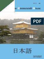 """""""Я изучаю японский язык"""" Журнал_4"""