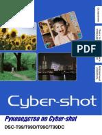 Sony T99 Handbook-RU