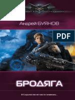 avidreaders.ru__brodyaga1