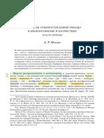 """Фокин А.Р """"Учение об «Умопостигаемой триаде» в неоплатонизме и патристике (часть первая)"""""""