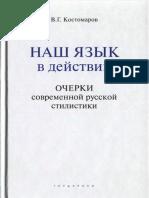 Kostomarov v.G. Nash Yazyk v Dejstvii. Ocherki Sovremennoj Russkoj Stilistiki (M., 2008)(Ru)(T)(C)(K)(300dpi)(289s)