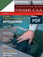 НС февральский номер 2011 =neskuchnyj-sad-№1-fevral =000013550