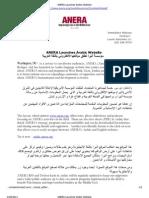 ANERA_Arabic_Website