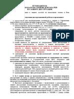 Путеводитель докторанта 19.02.2020