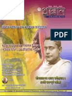 Pragyan March  11