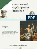 Диалогический Метод Сократа и Платона