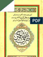 Irshad at-talibeen by Khawaja Jalaluddin Thanesari (RA) - Teachings regarding recitations and Dhikr