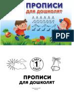 Дмитриева В.Г. (Сост.) - Прописи Для Дошколят (Я Иду в 1 Класс) - 2015