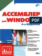 2007 - Пирогов - Assembler_dlya_Windows