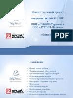 Презентация Fi Молдова