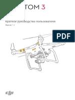 Ru Phantom 3 Professional Quick Start GuideV1.2 0419
